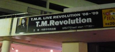 TMR市原