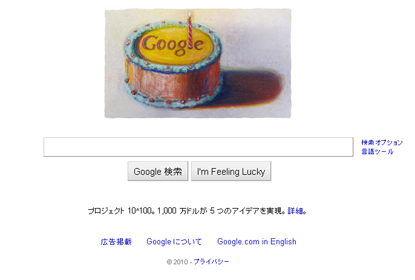 Google先生12歳
